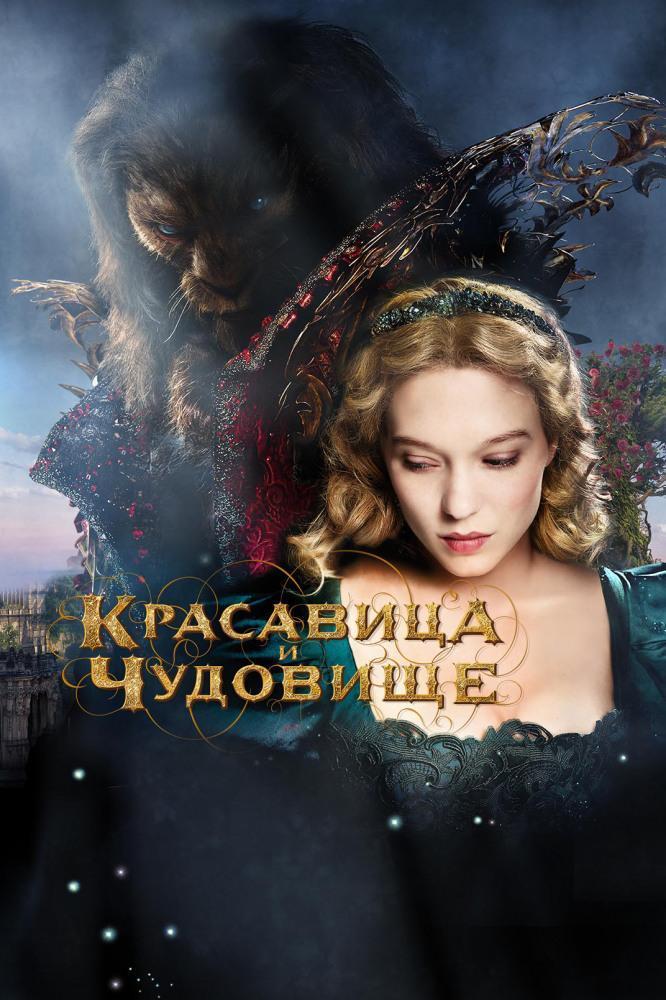 Смотреть фильм Красавица и чудовище онлайн бесплатно в