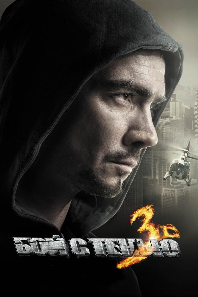 смотреть фильм онлайн 2011 бой с тенью 3d