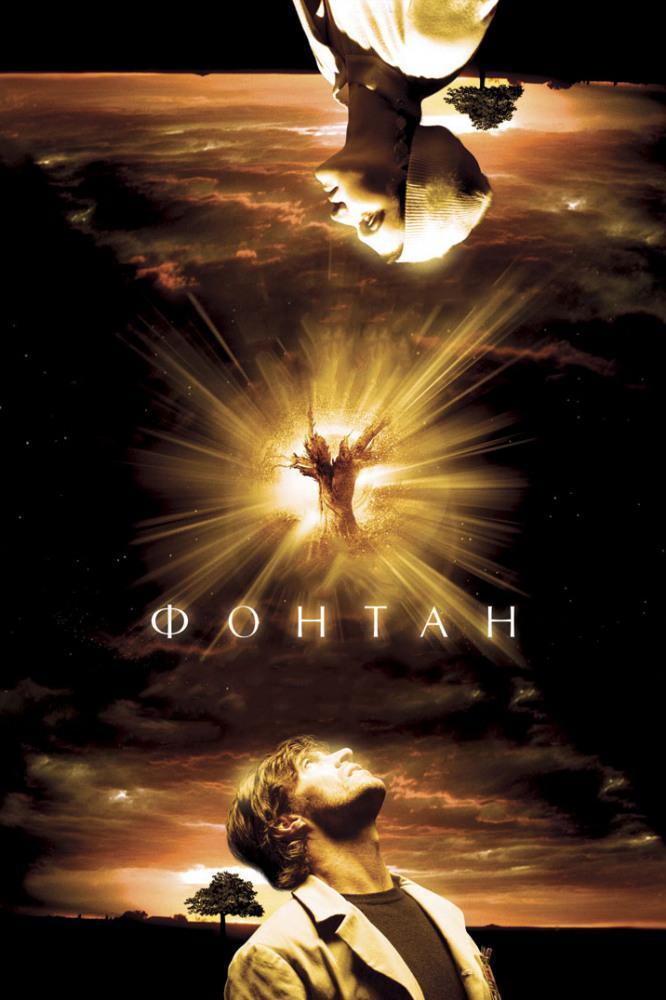Фонтан (2006) - Online kino va filmlarni tomosha qilish