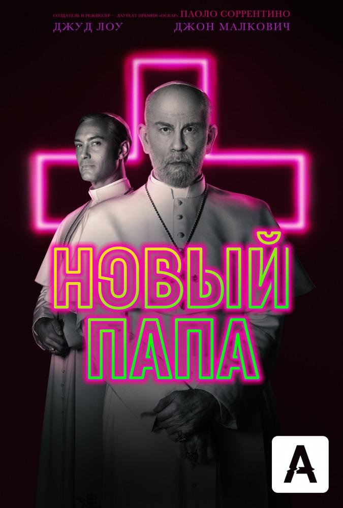 Сериал Новый Папа (1 сезон, 2020) смотреть онлайн