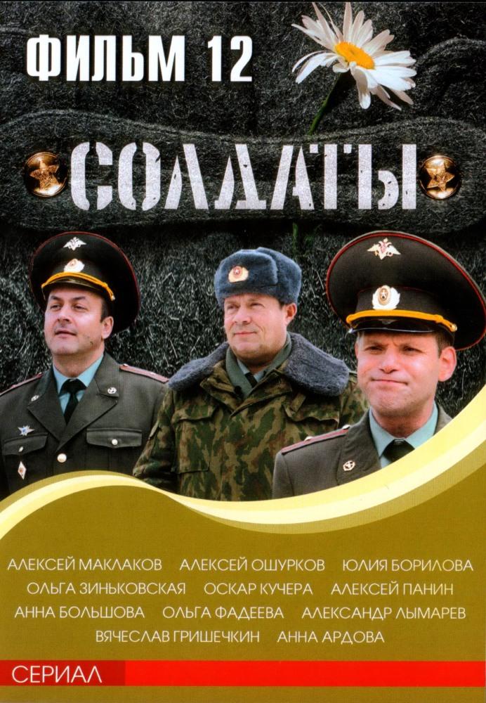 русские солдаты геи смотреть онлайн