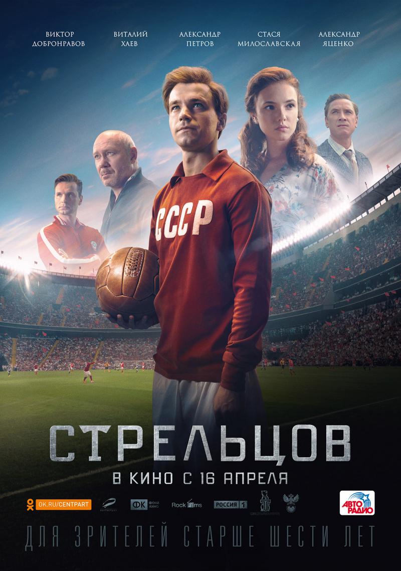 Стрельцов 2020 смотреть онлайн бесплатно в HD