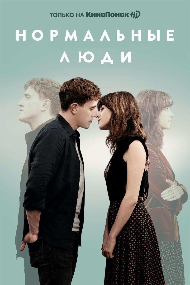 Сериал Нормальные люди (1 сезон, 2020) смотреть онлайн