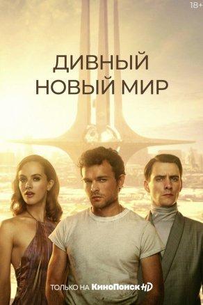 Сериал Дивный новый мир (1 сезон, 2020) смотреть онлайн