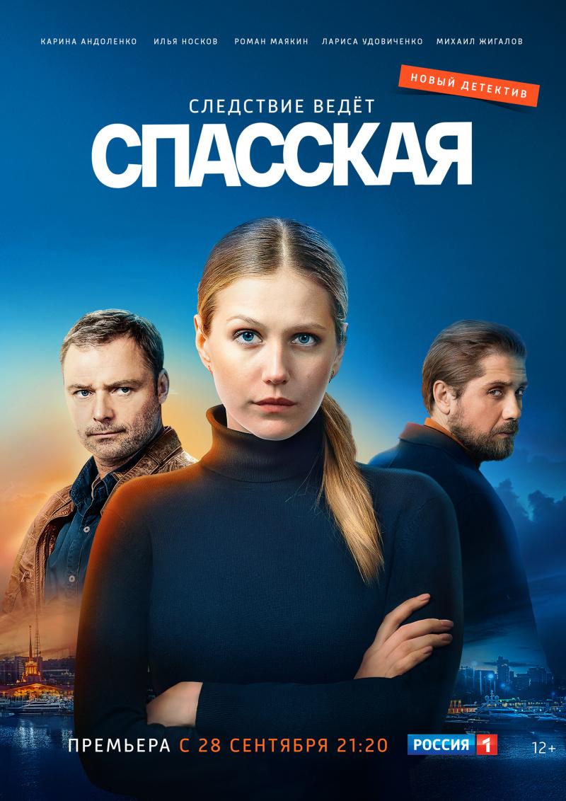 Сериал Спасская (2020) смотреть онлайн