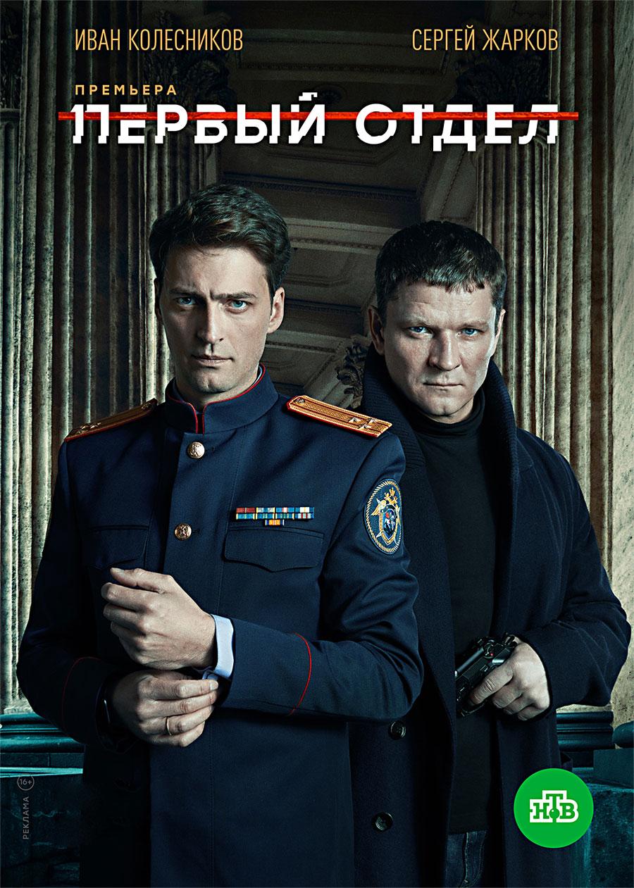 Сериал Первый отдел (2020) смотреть онлайн
