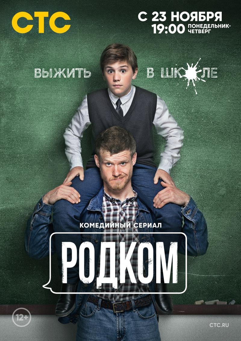Сериал Родком (2020) смотреть онлайн